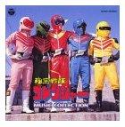 秘密戦隊ゴレンジャー MUSIC COLLECTION