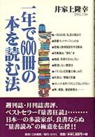 一年で600冊の本を読む法