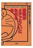 算数がメチャとくいになれる本―秋山仁のおもしろ授業