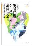 生活保護ケースワーカー奮闘記〈2〉高齢化社会と福祉行政
