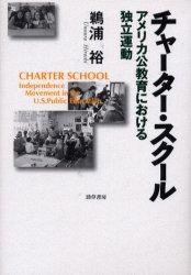 チャーター・スクール―アメリカ公教育における独立運動