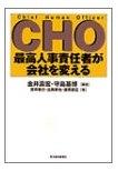 CHO―最高人事責任者が会社を変える