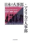 日本の人事部・アメリカの人事部―日本企業のコーポレート・ガバナンスと雇用関係