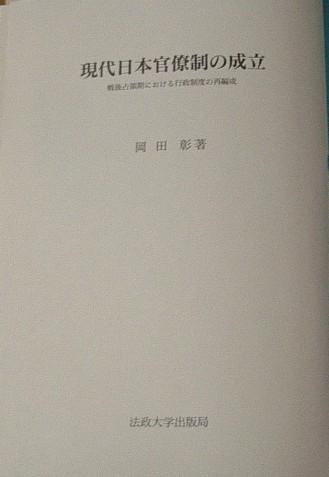 現代日本官僚制の成立―戦後占領期における行政制度の再編成