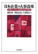 日本企業の人事改革―人事データによる成果主義の検証