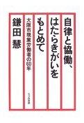 自律と協働、はたらきがいをもとめて―大阪市現業労働者の60年