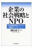 企業の社会戦略とNPO―社会的価値創造にむけての協働型パートナーシップ