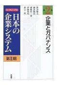 企業とガバナンス    リーディングス日本の企業システム第2期