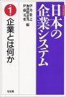 企業とは何か    リーディングス 日本の企業システム
