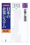 企業と環境    リーディングス日本の企業システム第2期