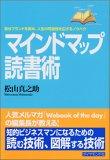 マインドマップ読書術―自分ブランドを高め、人生の可能性を広げるノウハウ
