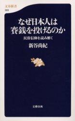 なぜ日本人は賽銭を投げるのか―民俗信仰を読み解く