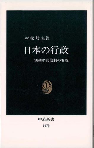 日本の行政―活動型官僚制の変貌