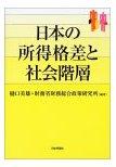 日本の所得格差と社会階層