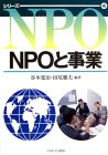 NPOと事業