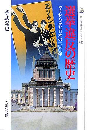 選挙違反の歴史―ウラからみた日本の100年