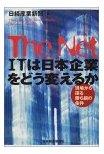 The Net ITは日本企業をどう変えるか―現場から探る勝ち組の条件