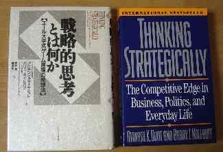 戦略的思考とは何か