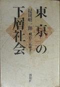 東京の下層社会―明治から終戦まで