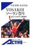 YOSAKOIソーラン祭り―街づくりNPOの経営学